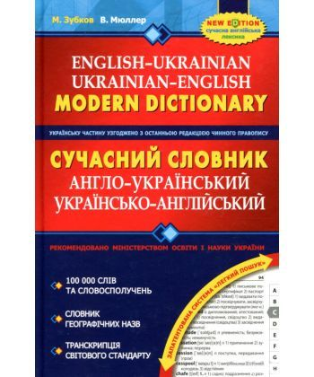Сучасний англо-український та українсько-англійський словник (100 000 слів)  - Фото 1