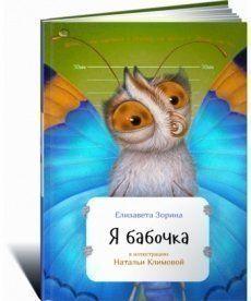 Я бабочка (Занимательная зоология)