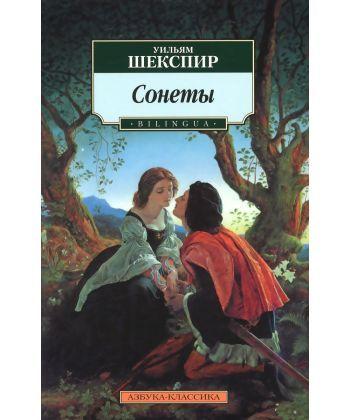 William Shakespeare: Sonnets / Уильям Шекспир. Сонеты  - Фото 1