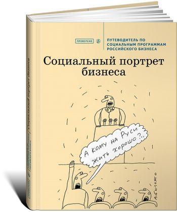 Социальный портрет бизнеса. Путеводитель по социальным программам российского бизнеса