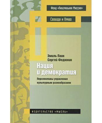Нация и демократия. Перспективы управления культурным разнообразием  - Фото 1