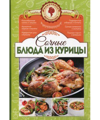 Сочные блюда из курицы  - Фото 1