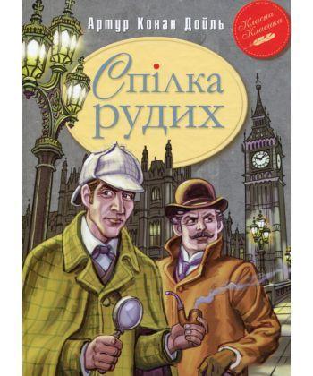 Спілка Рудих та інші пригоди Шерлока Холмса  - Фото 1