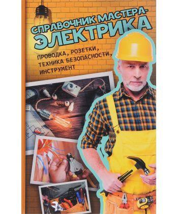Справочник мастера-электрика. Проводка, розетки, техника безопасности, инструмент  - Фото 1