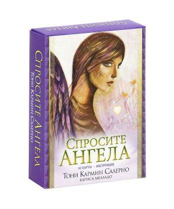 Спросите ангела (+ набор из 42 карт)