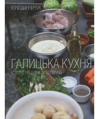 Галицька кухня  - Фото 1