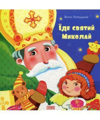 Їде святий Миколай  - Фото 1