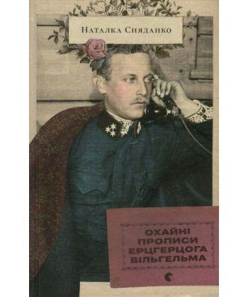 Охайні прописи ерцгерцога Вільгельма  - Фото 1