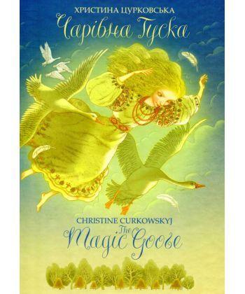 Чарівна Гуска. The Magic Goose  - Фото 1
