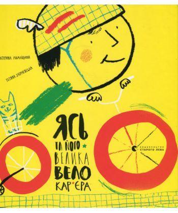 Ясь та його велика велокар'єра  - Фото 1