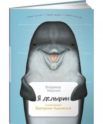Я дельфин (Занимательная зоология)  - Фото 1