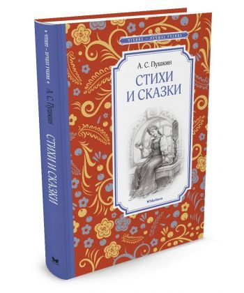 А. С. Пушкин. Стихи и сказки  - Фото 1