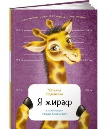 Я жираф (Занимательная зоология)