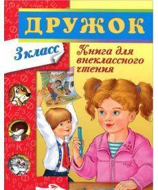 Книга для внеклассного чтения. 3 класс