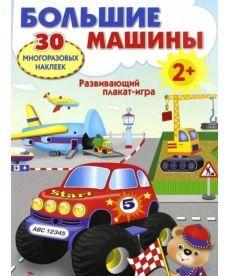 Развивающий плакат-игра Большие машины