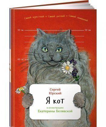 Я кот (Занимательная зоология)
