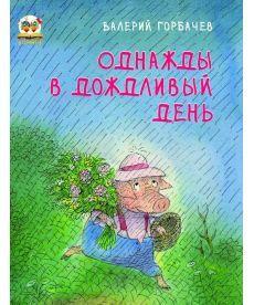 Однажды в дождливый день