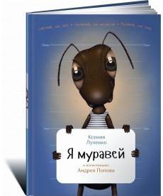 Я муравей (Занимательная зоология)