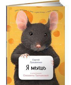 Я мышь (Занимательная зоология)