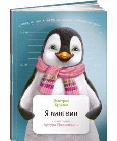 Я пингвин (Занимательная зоология)