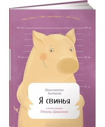 Я свинья (Занимательная зоология)