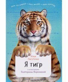 Я тигр (Занимательная зоология)