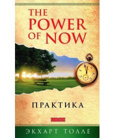The Power of Now. Практика