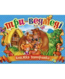 Три ведмеді. Книжка-панорамка