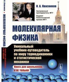 Молекулярная физика. Уникальный учебник-путеводитель по миру термодинамики и статистической механики