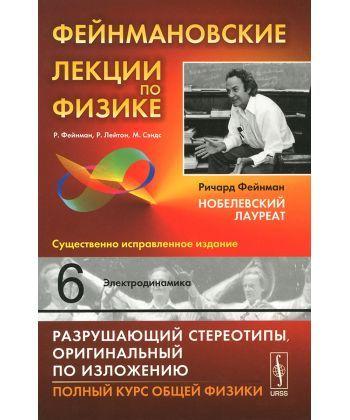Фейнмановские лекции по физике. Выпуск 6. Электродинамика
