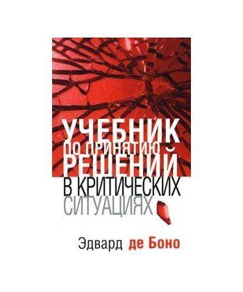 Учебник по принятию решений в критических ситуациях