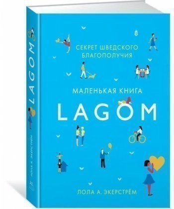 Lagom. Секрет шведского благополучия  - Фото 1