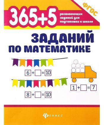 365 + 5 заданий по математике