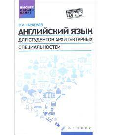 Английский язык для студентов архитектурных специальностей. Учебник u002F Learning Architecture in English