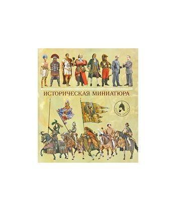 Историческая миниатюра u002F Historical Miniature