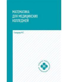 Математика для медицинских колледжей. Учебник