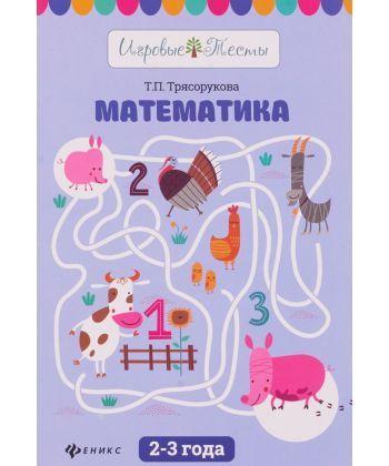 Математика. 2-3 года  - Фото 1