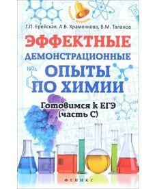Эффектные демонстрационные опыты по химии. Готовимся к ЕГЭ. Часть С