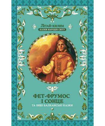 Фет-Фрумос і сонце та інші балканські казки