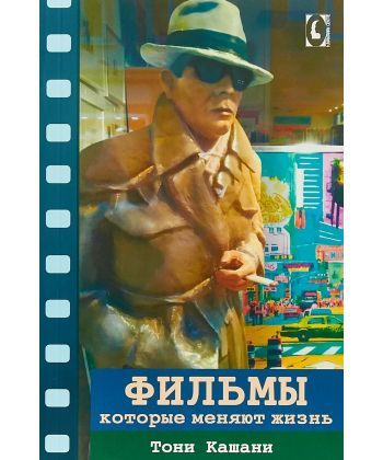 Фильмы, которые меняют жизнь