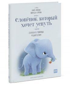 Слонёнок, который хочет уснуть