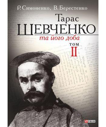Тарас Шевченко та його доба. Том 2