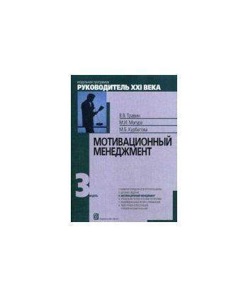 Мотивационный менеджмент. Модуль 3 (4-е изд.)
