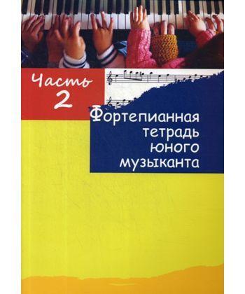 Фортепианная тетрадь юного музыканта. В 4-х частях. Часть 2