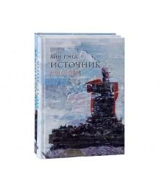 Источник (комплект из 2 книг). Мягкая обложка.