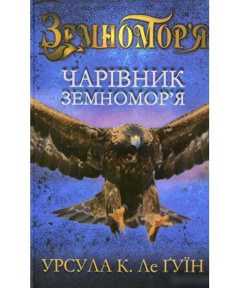 Чарівник Земномор'я. Книга 1