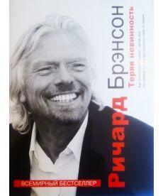 Теряя невинность: Как я построил бизнес, делая все по-своему и получая удовольствие от жизни (мягкая обложка)