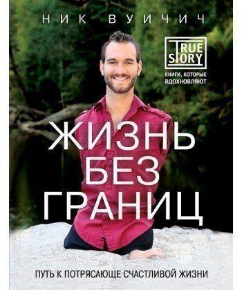 Жизнь без границ (мягкая обложка). Путь к потрясающе счастливой жизни