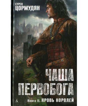 Чаша Первобога. Книга 2. Кровь королей