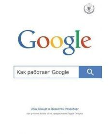 Как работает Google (мягкая обложка)